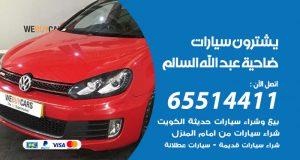 نشتري السيارات ضاحية عبد الله السالم