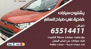 نشتري السيارات ضاحية علي صباح السالم