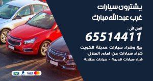 نشتري السيارات غرب عبدالله مبارك