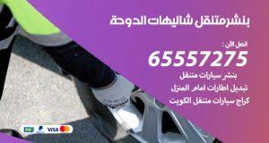 بنشر متنقل شاليهات الدوحة