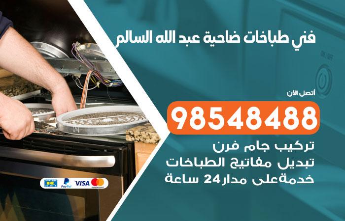 فني طباخات ضاحية عبد الله السالم