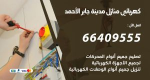 كهربائي منازل مدينة جابر الأحمد